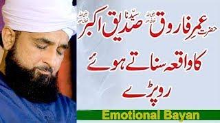 Hazrat Umar RA Ka Khobsorat Waqia  Maulana Saqib Raza Mustafai 03 February 2019   Slamic Central