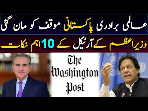 Imran Khan's latest opinion in The Washington Post || TEN important points by Umer Inam