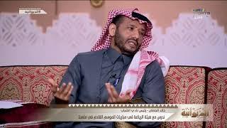 نقاش ضيوف الديوانية حول تخطيط رئيس الشباب خالد البلطان و رئيس النصر سعود آل سويلم #الديوانية