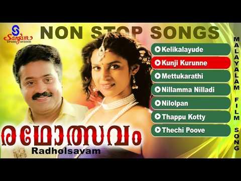 Radholsavam Malayalam Movie Songs |  Non Stop Songs | Evergreen Hits | Suresh Gopi