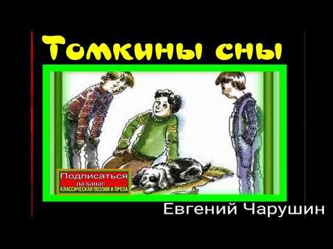 Томкины сны   —Евгений Чарушин   —читает Павел Беседин