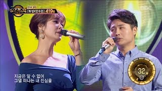 [Duet song festival] 듀엣가요제 - Ock Joo Hyun & Choi Dongju, 'Now I don't know' 20161202