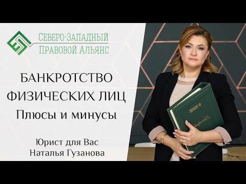 БАНКРОТСТВО ФИЗИЧЕСКИХ ЛИЦ. Юрист для Вас. Наталья Гузанова.