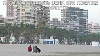 Испания, РЕПОРТАЖ о пляже г  САН ХУАН ДЕ АЛИКАНТЕ, Недвижимость в San Juan, 663 945 750(Есть разные пляжи в Испании и провинции Аликанте, более благоустроенные и менее. Снял для вас репортаж о..., 2013-10-22T20:44:10.000Z)