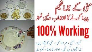 misri ke fayde in urdu videos, misri ke fayde in urdu clips