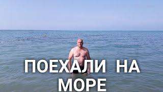 Vlog / Отдых на Чёрном море / День первый / black cea