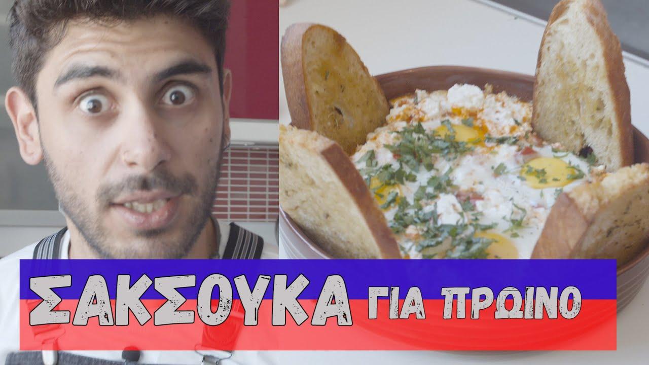 Shakshuka ( Αυγά με λουκάνικα και τομάτα) | Μάνος Σαρρής| Comfortιά