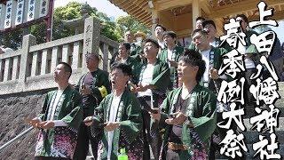 令和元年 上田八幡神社春祭り本宮 社家 だんじり唄「天野屋利兵衛」
