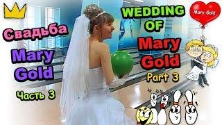 Свадьба Mary Gold. Часть 3 /  WEDDING OF Mary Gold. Part 3