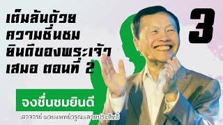จงชื่นชมยินดี 3 - เต็มล้นด้วยความชื่นชมยินดีของพระเจ้าเสมอ ตอนที่ 2