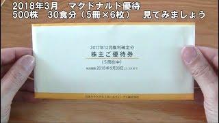 【株主優待】2018年3月マクドナルドの優待券が届きました。 500株分の30食分(5冊×6枚)