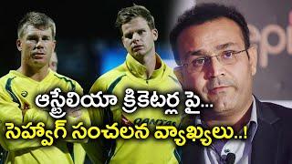 Virender Sehwag Sensational Commments On Australian Players సెహ్వాగ్ సంచలన వ్యాఖ్యలు|Oneindia Telugu
