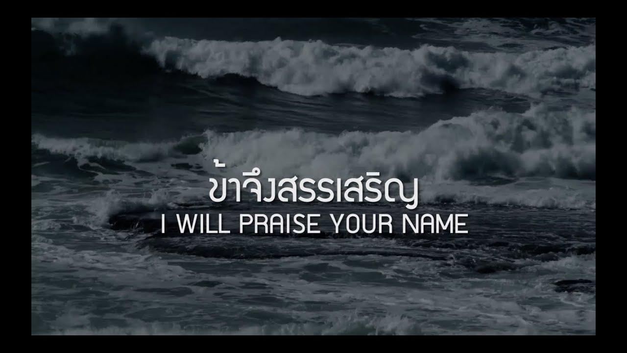 W501: ข้าจึงสรรเสริญ | I WILL PRAISE YOUR NAME