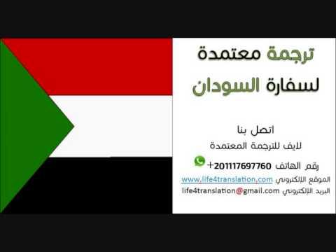 مكتب ترجمة معتمد | سفارة السودان |Embassy of sudan  00201117697760