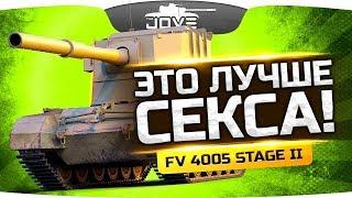ЭТОТ ГЕЙМПЛЕЙ ЛУЧШЕ СЕКСА! ● Весёлые Три Отметки на FV4005 Stage II
