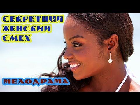 """ФИЛЬМ МЕЛОДРАМА """"Секретный женский смех"""" мелодрама, комедия"""