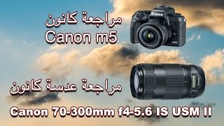 مراجعة كانون Canon m5 و عدسة كانون Canon EF 70-300mm f/4-5.6 IS USM II
