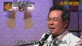 弦哲也 長良川艶歌 オリジナル 五木ひろし.