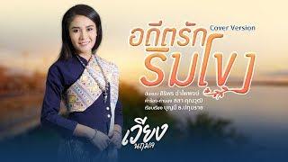 อดีตรักริมโขง - เวียง นฤมล (Cover Version)