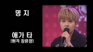 [10회반복]명지-애가 타(원곡 장윤정)