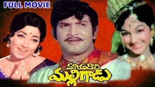 Mayadari Malligadu Full Movie