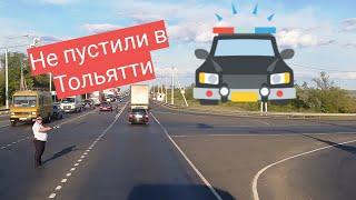 Жизнь в дороге/ стихотворение/ не пустили в Тольятти