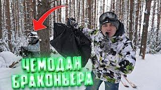 Я Нашел секретный чемодан браконьера | тайный лес