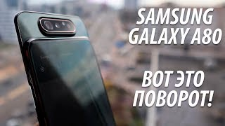Samsung Galaxy A80. Обзор смартфона с поворотной камерой