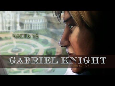 Gabriel Knight: Sins of the Fathers 20th Anniversary Edition - Настоящий шатеннегерь. Часть 15