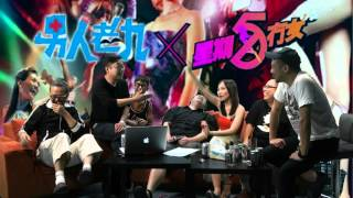 男人老九crossover 星期五無女 (下)〈男人老九〉2013-7-30 b