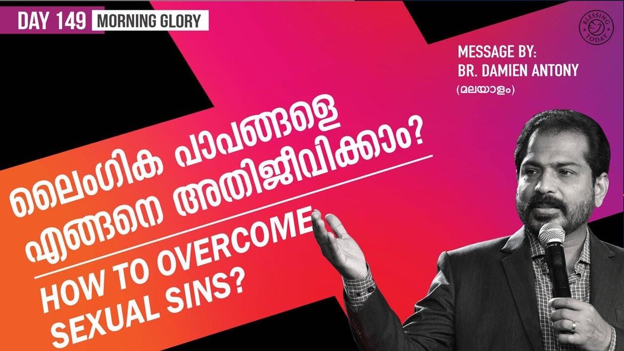 Download ലൈംഗിക പാപങ്ങളെ എങ്ങനെ അതിജീവിക്കാം? | How To Overcome Sexual Sins? | Morning Glory - 149