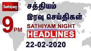 9pm Headlines   இரவு நேர தலைப்புச் செய்திகள்   22 Feb 2020   Headlines Today   Tamil Headlines