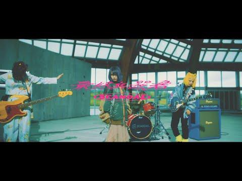 Scandal 「最終兵器、君」 / Saishuheiki Kimi Music Video