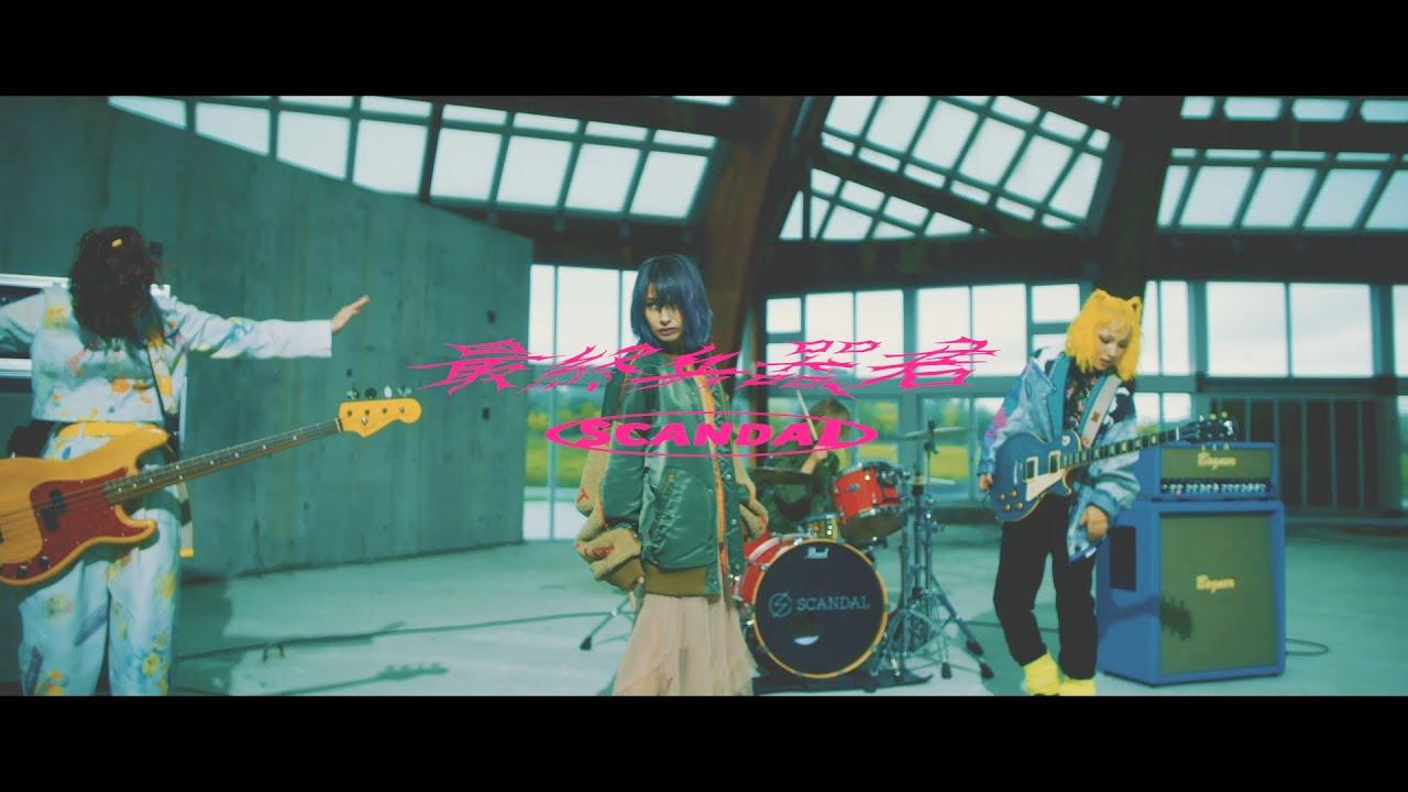 SCANDAL - 「最終兵器、君」 / Saishuheiki Kimi - Music Video