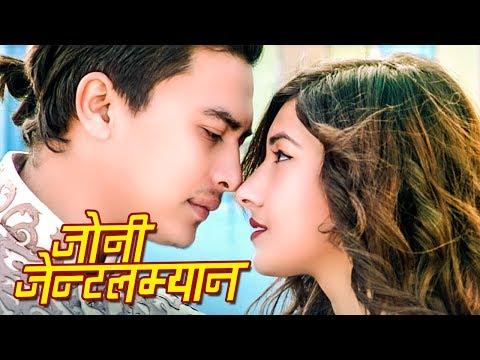 Nepali Movie JOHNNY GENTLEMAN - Paul Shah Aanchal Sharma