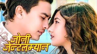 Nepali Movie JOHNNY GENTLEMAN - Paul Shah Aanchal Sharma   News   Glamour Nepal