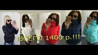 Vlog:Модные женские куртки осень 2016/детский комбинезон columbia