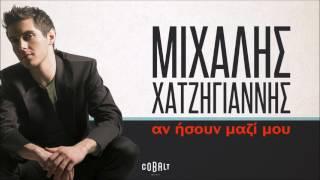 Μιχάλης Χατζηγιάννης - Αν ήσουν μαζί μου - Official Audio Release