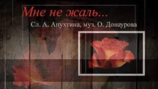 Мне не жаль...поет Олег Погудин.avi