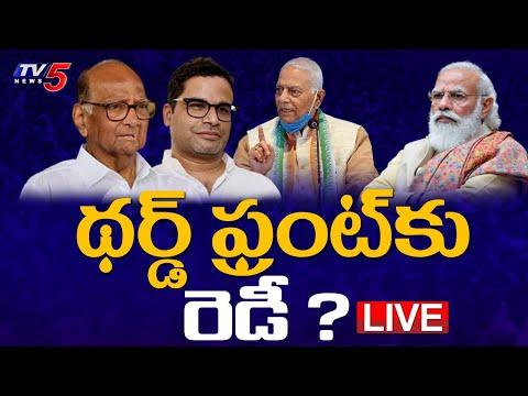 Live : థర్డ్ ఫ్రంట్ రెడీ ..?   Prashanth Kishore's Third Front Strategy   TV5 News