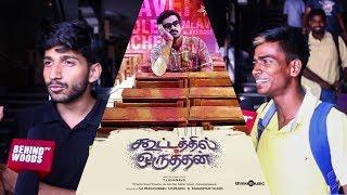 """Inspiring film"" - Kootathil Oruthan | Audience Review & Reactions! | DC 57"
