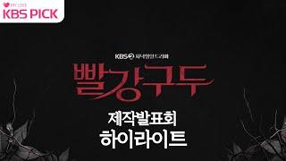 #빨강구두 제작발표회 하이라이트  ㅣ KBS 21070…