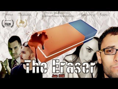 "FWP Trailers - ""The Eraser"" (η μπλε πλευρά σβήνει το στυλό.. )"
