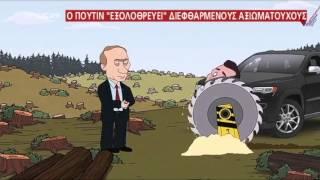 Καμπάνια υποστήριξης του Πούτιν με...κινούμενα σχέδια - MEGA ΓΕΓΟΝΟΤΑ