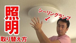 簡単に引っ掛けシーリングのシャンデリアを取り付けてみた! thumbnail