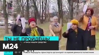 В Сети появилось видео с проводящими обряд против коронавируса пенсионерками - Москва 24