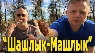 """ОБЗОР ДОСТАВКИ """"ШАШЛЫК-МАШЛЫК"""". Но, скорее, всё же, машлык... Жру.ру#150 social eating Mukbang"""