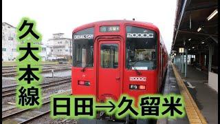 【前面展望】久大本線キハ200系普通!!日田→久留米!!