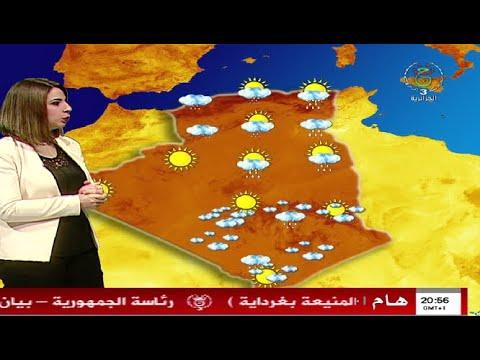 أحوال الطقس في الجزائر ليوم الأحد 26 جانفي 2020