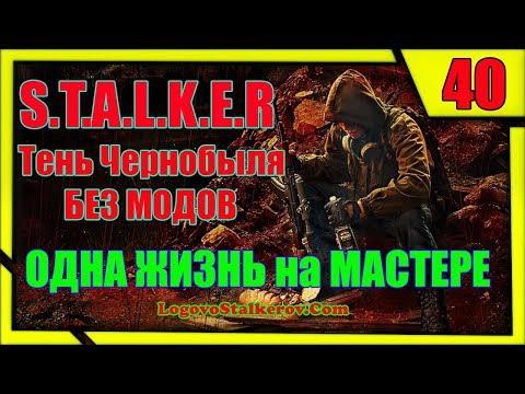 Прохождение Сталкер Тень Чернобыля # 40 ШТУРМ ПРИПЯТИ